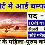 Air India Jobs 2020